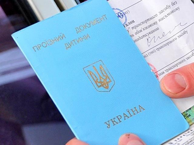 Дозвіл на самостійний виїзд дитини за кордон