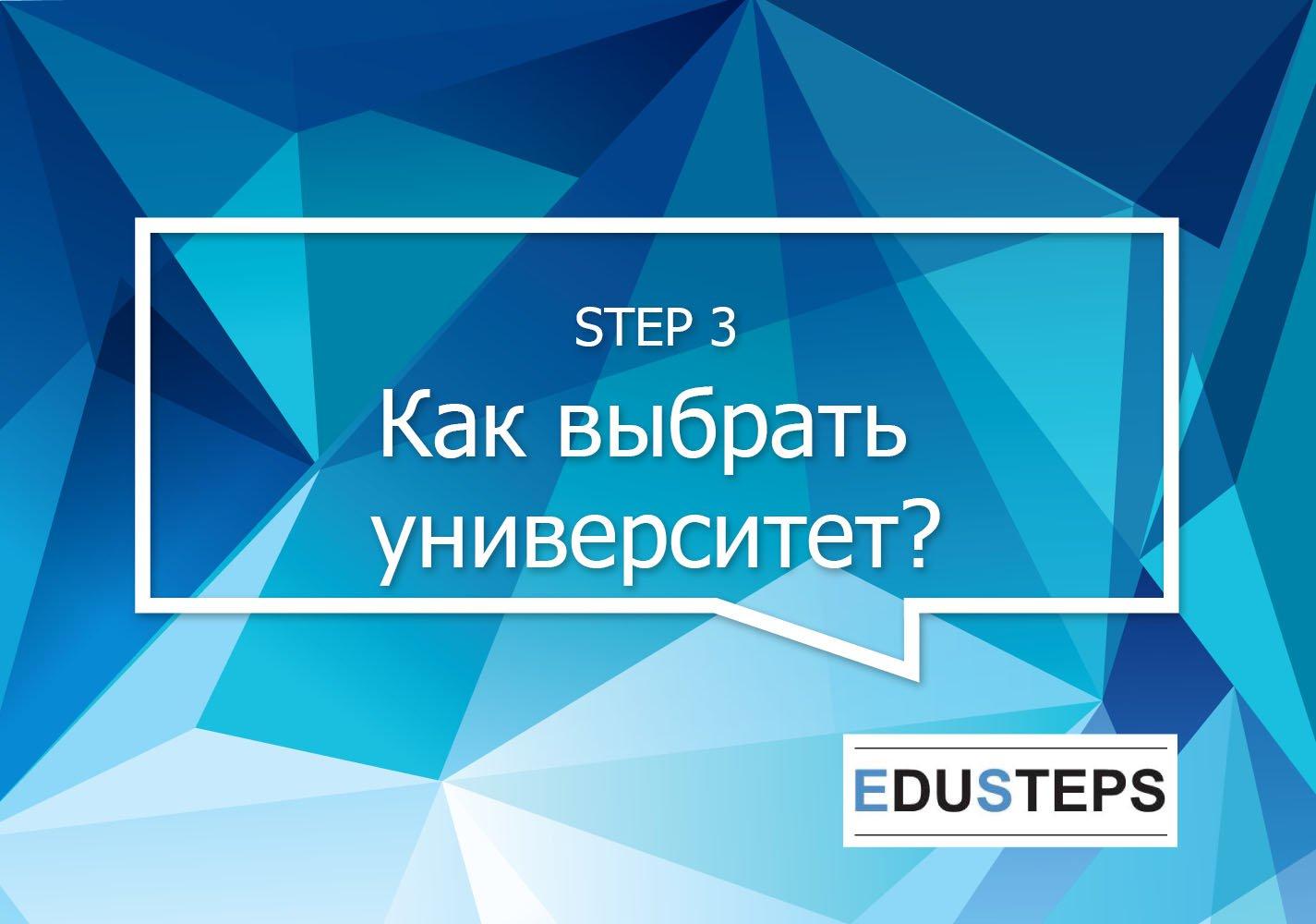 Step 3: Как выбрать университет?©
